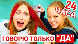 24 HOURS SAY YES LITTLE SISTER ! CRAZY CHALLENGE