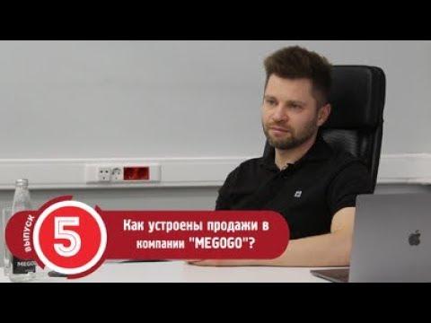 """Как устроены продажи в ТВ-сервисе """"MEGOGO""""?  Интервью с CEO"""