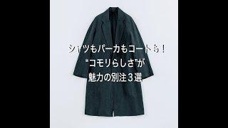 """シャツもパーカもコートも! """"コモリらしさ""""が魅力の別注3選"""