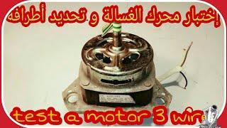 اختبار محرك الغسالة 3 اطراف كيفية تحديد أطرافه و كدا تركيبه