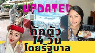 กักตัว 14 วันโดยรัฐบาลไทย 🌟ออกจากแอร์แล้วทำอะไรต่อ  | flywithcream ครีมแอร์เอมิเรตส์