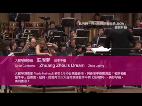 大提琴家Marie Hallynck演繹趙季平作品《莊周夢》