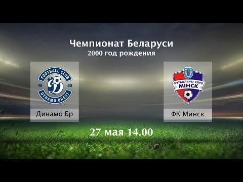 Динамо Брест - ФК Минск / 2000