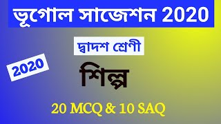 Download Hs geography suggestion 2020. MCQ SAQ শিল্প (Industry)