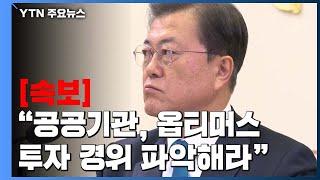 """[속보] 문 대통령 """"전파진흥원 등 공공기관 …"""
