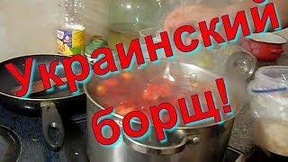 видео как готовить борщ на первое