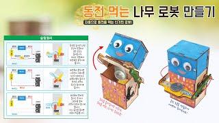 동전먹는 나무로봇 만들기