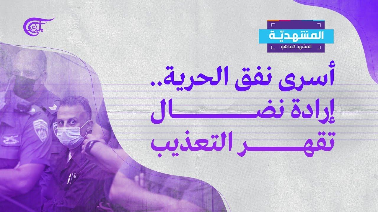 المشهديّة | أسرى نفق الحرية.. إرادة نضال تقهر التعذيب | 2021-09-15  - 20:55-2021 / 9 / 15