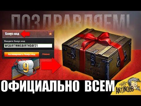 бонус код ко дню рождения wargaming 2016 бонус