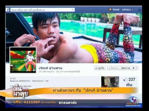 เจ้าของท่าเต้น ผมรักเมืองไทย