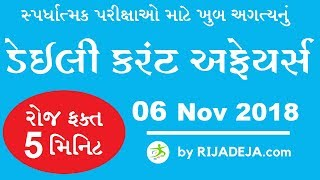 06/11/2018 - Daily Current Affairs in Gujarati for Competitive Exams | UPSC, GPSC, GSSSB Exams