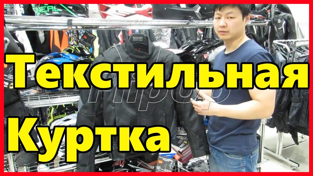Обзор MICHIRU Куртка мотоциклетная City.От магазина мотоэкипировки FLIPUP.RU (МСК, СПб, РФ )