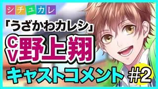【シチュカレ】ウザかわカレシ(CV.野上翔)キャストコメント2