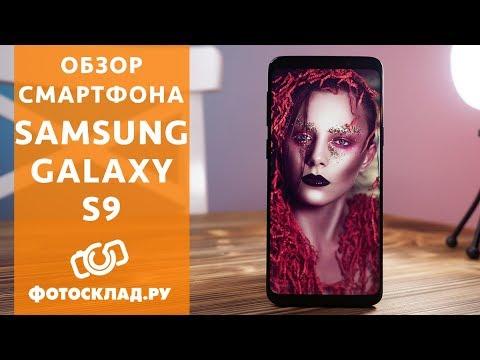 Samsung Galaxy S9 обзор от Фотосклад.ру