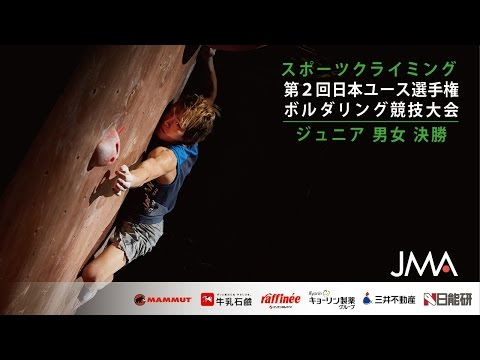 JMA Youth Bouldering Championship 2016 - Junior - Final - Me