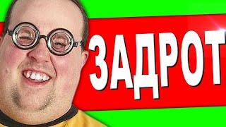 Задрот )))