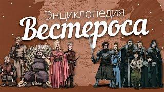 Энциклопедия Вестероса Часть 1