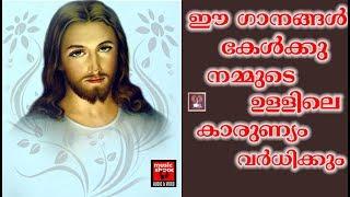 Karunya Geethangal # Christian Devotional Songs Malayalam 2018