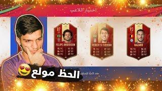 جوائز الفوت تشامبيونز !! | الحظ مولع | FIFA 19