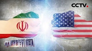 [中国新闻] 伊朗释放对话意愿 美暂不制裁伊外长扎里夫 | CCTV中文国际