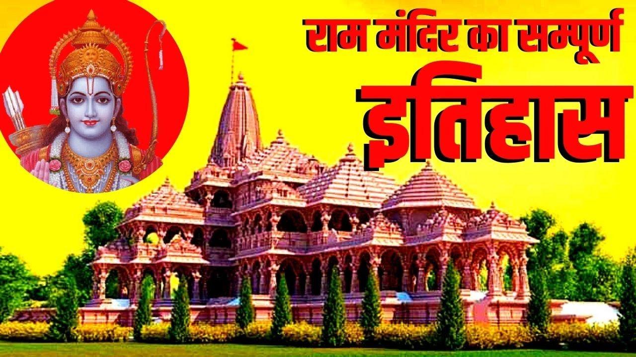 Ram Mandir Aur Babri Masjid Ki Kahani | राम जन्मभूमि के बारे में | राम जन्मभूमि का इतिहास |Full Film