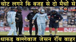 इंग्लैंड टिम को लगा तगड़ा झटका, समाली बल्लेबाज़ जेसन रॉय हुऐ बहार || Jason Roy || World Cup Match