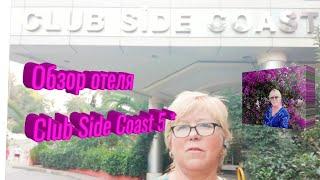 Обзор отеля Club Side Coast 5