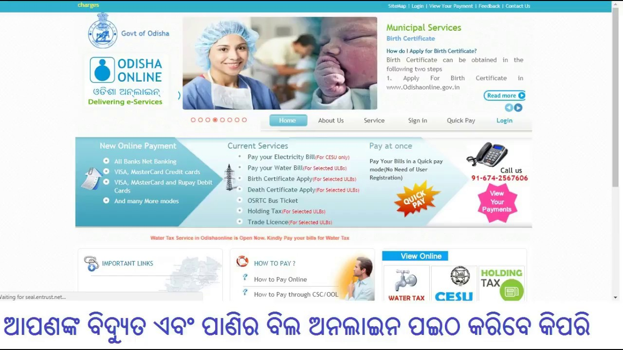 HOW TO PAY CURRENT AND WATER BILL ONLINE ODISHA
