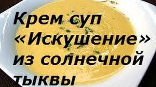 Жиросжигающий суп Крем суп «Искушение» из солнечной тыквы