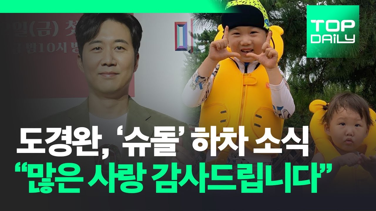 """도경완, '슈돌' 하차 """"많은 사랑 감사"""" 유튜브 개설 예고 - 톱데일리(Topdaily)"""