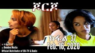 ERi-TV Drama Series: ጆርጆ - ክፋል 37 - Georgio (Part 37), February 16, 2020