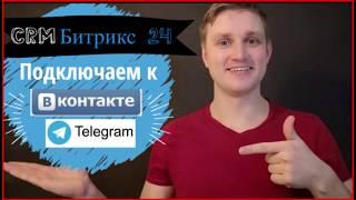 Битрикс24. Урок 3. Подключение Вконтакте и Телеграм к CRM Битрикс 24. Открытые линии.