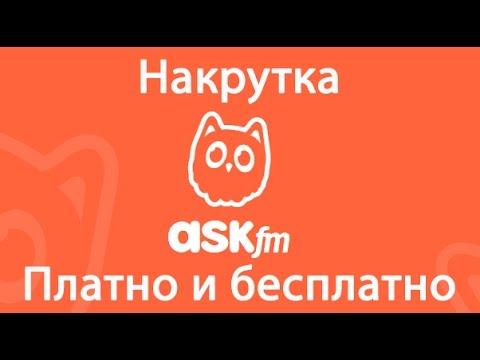 НАКРУТКА ЛАЙКОВ В АСК ФМ СКАЧАТЬ БЕСПЛАТНО