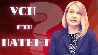 Смотреть видео Что выбрать ИП в Москве упрощенку или патент онлайн
