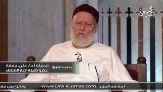 علي جمعة يوضح حُكم حجز الجد ميراث حفيده وأرملة ابنه.. فيديو