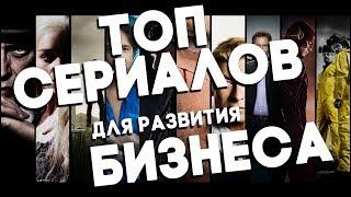 Топ Сериалов