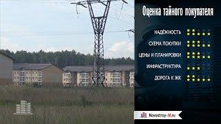 ЖК «Коренёвский Форт» - отзыв Тайного покупателя