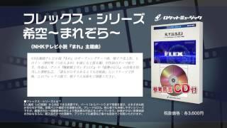 NHK連続テレビ小説『まれ』のオープニングテーマ曲。朝ドラ史上初、ヒロ...
