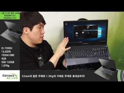 12월 다나와 표준노트북 한성컴퓨터 U57 ForceRecon 5757
