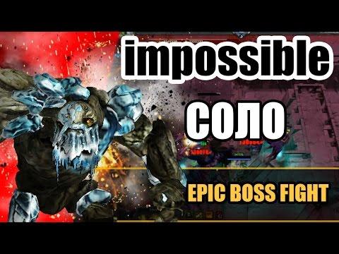 видео: impossible Полное соло прохождение epic boss fight