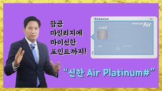 """신한카드 """" 에어 플래티늄# """" 알아…"""