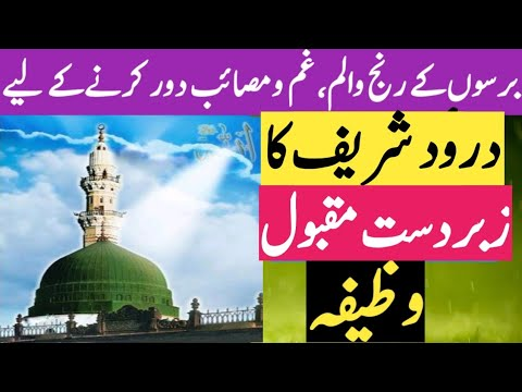 Full Download] Darood Sharif Ki Fazilat Powerful Wazifa For