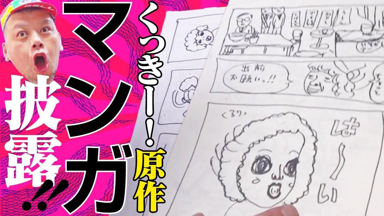 【連載切望】くっきー!オリジナル漫画【ダッチうどん】