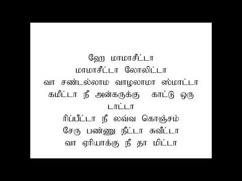 guleba song lyrics in tamil