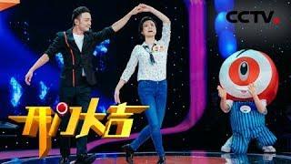《开门大吉》 20180521 | CCTV综艺