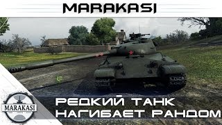 Редкий танк нагибает рандом World of Tanks - Объект 430