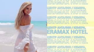 Если вам нужны развлечения, бассейн и море в центре Анталии / Кемера, ERAMAX HOTEL