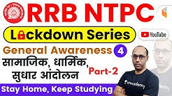 9:00 AM - RRB NTPC 2019 Lockdown Series | GA by Rohit Sir | Socio, Religious, Reform Movements