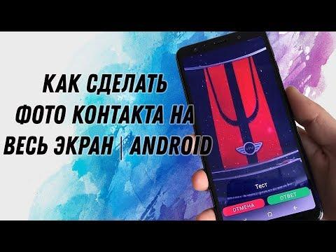 КАК СДЕЛАТЬ ФОТО КОНТАКТА НА ВЕСЬ ЭКРАН | Android | Full Screen Caller ID