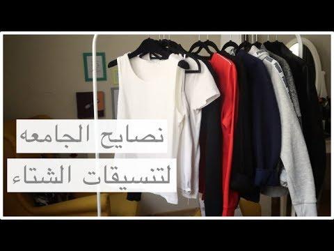 نصائح لتنسيقات الجامعه وقت الشتاء ٢٠١٩ | College Winter outfit ideas 2019 1